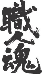 japcharacterforshokunin